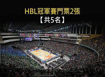 HBL 冠軍賽 VIP門票2張